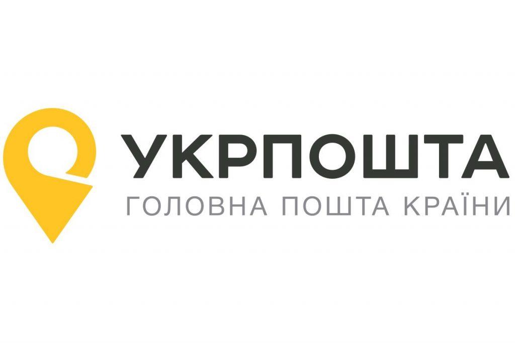 Фирменный стиль Укрпошты
