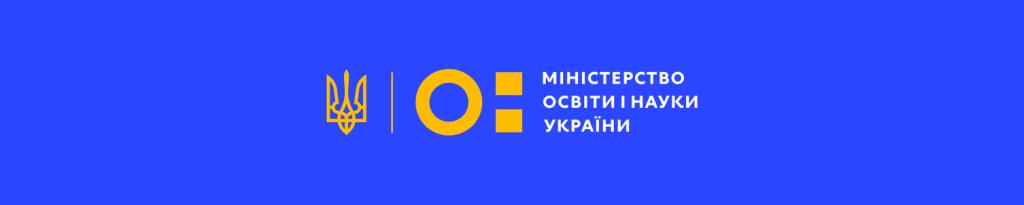 Новый логотип Министерства науки и образования Украина